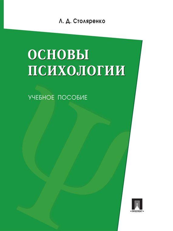 Столяренко основы психологии скачать pdf