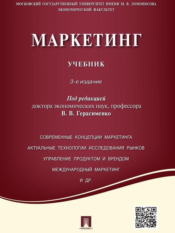 Учебник под редакцией арустамова