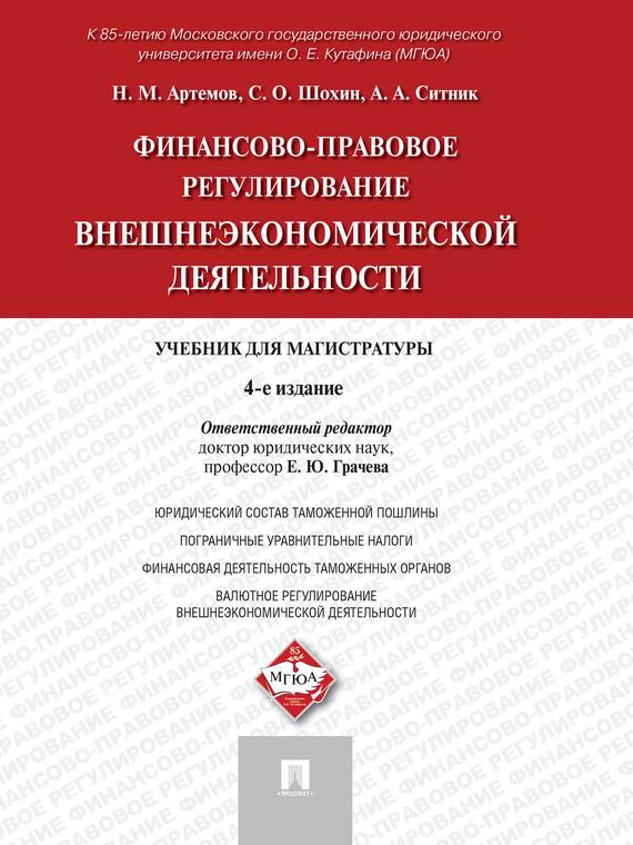 Сергей Олегович Шохин бесплатно