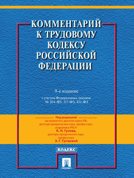 цена на Отсутствует Комментарий к Трудовому кодексу Российской Федерации. 9-е издание