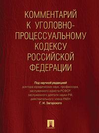 - Комментарий к Уголовно-процессуальному кодексу Российской Федерации
