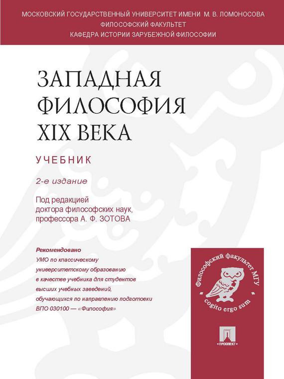 Отсутствует Западная философия XIX века. 2-е издание. Учебник губин в философия учебник губин