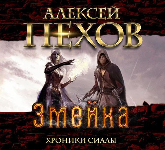 Алексей Пехов Змейка стилус polar pp001