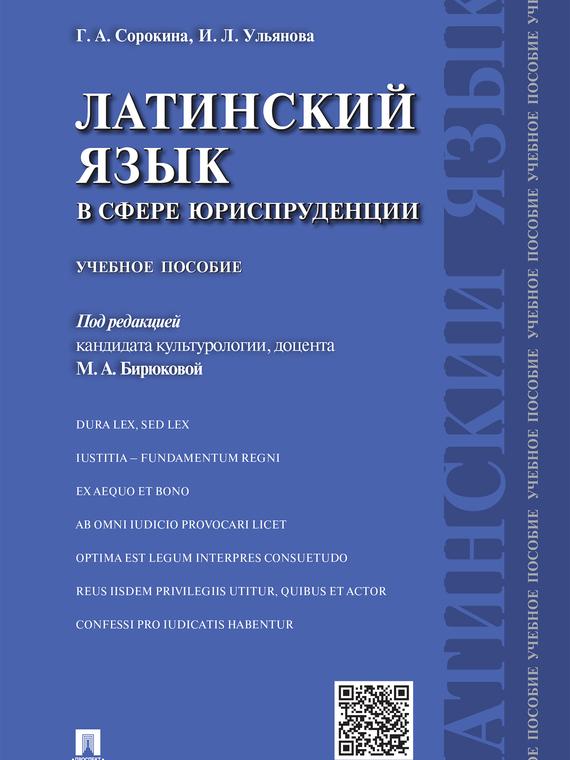 Галина Алесеевна Сорокина бесплатно
