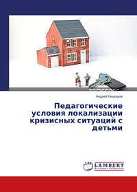 Кашкаров, Андрей  - Педагогические условия локализации кризисных ситуаций с детьми