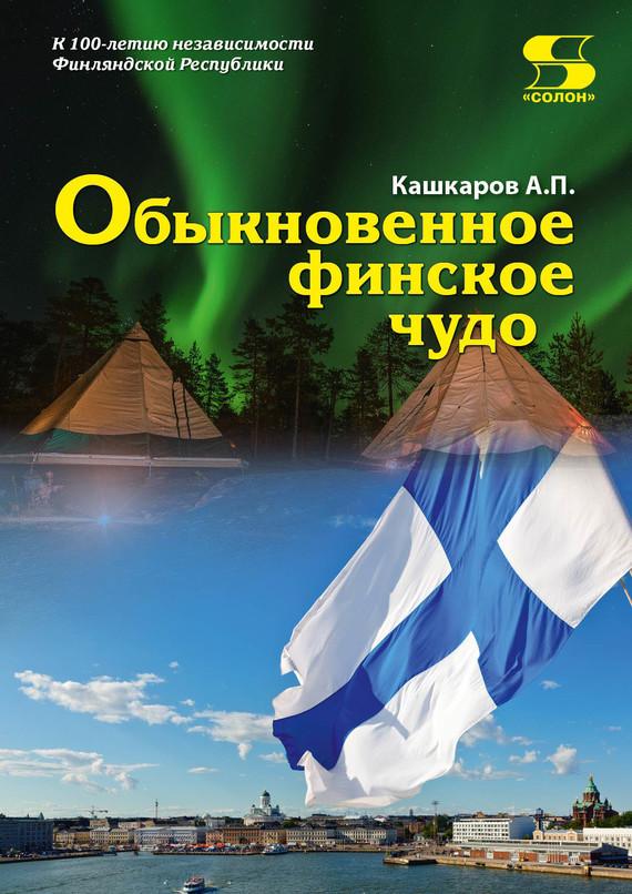 Андрей Кашкаров - Обыкновенное финское чудо