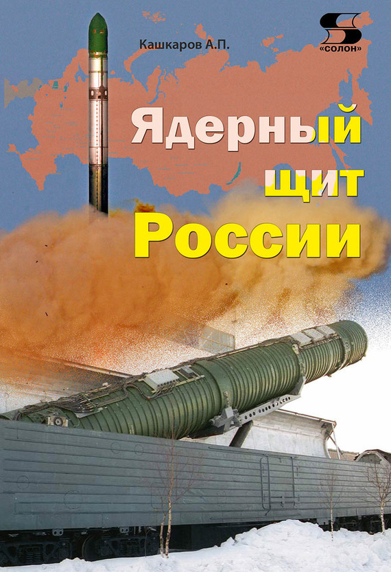 Андрей Кашкаров Ядерный щит России