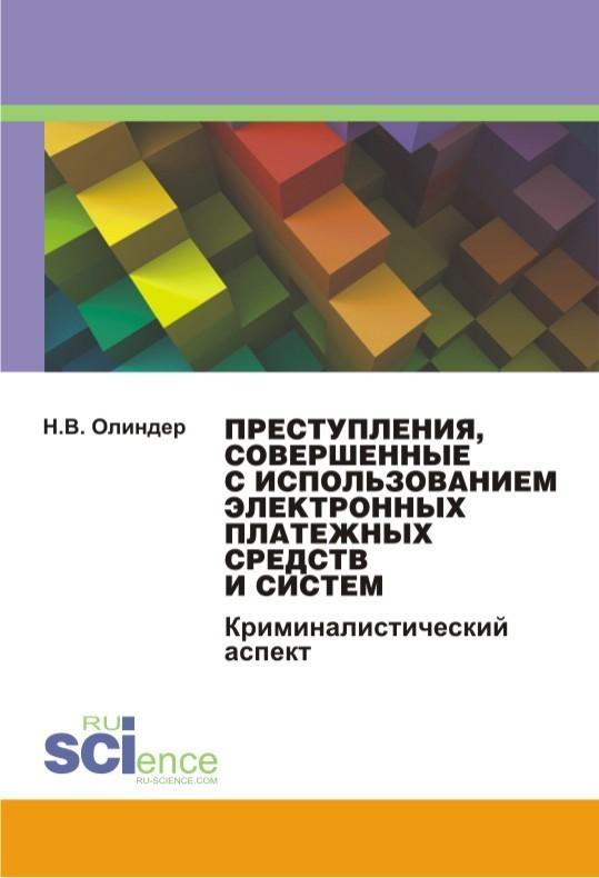 Н. В. Олиндер Преступления, совершенные с использованием электронных платежных средств и систем: криминалистический аспект