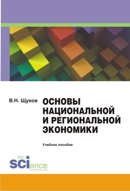 В. Н. Щуков Основы национальной и региональной экономики. Учебное пособие