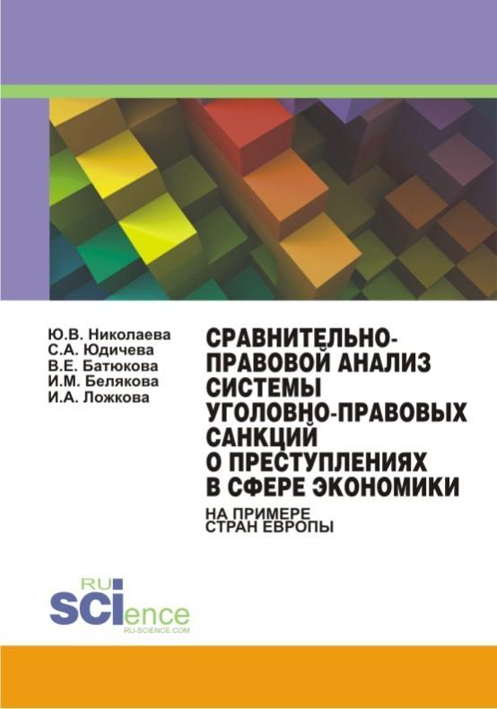 напряженная интрига в книге В. Е. Батюкова