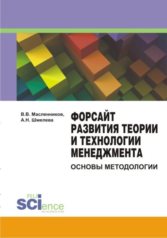 В. В. Масленников Форсайт развития теории и технологии менеджмента: основы методологии дополнительное образование в контексте форсайта