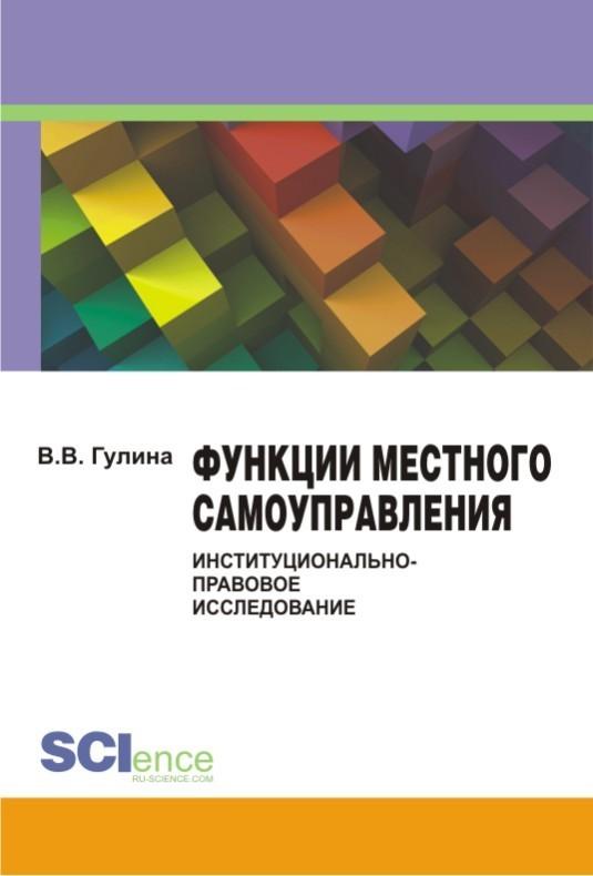 Функции местного самоуправления: институционально-правовое исследование