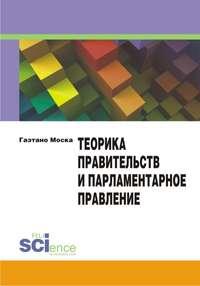 Моска, Гаэтано  - Теорика правительств и парламентарное правление