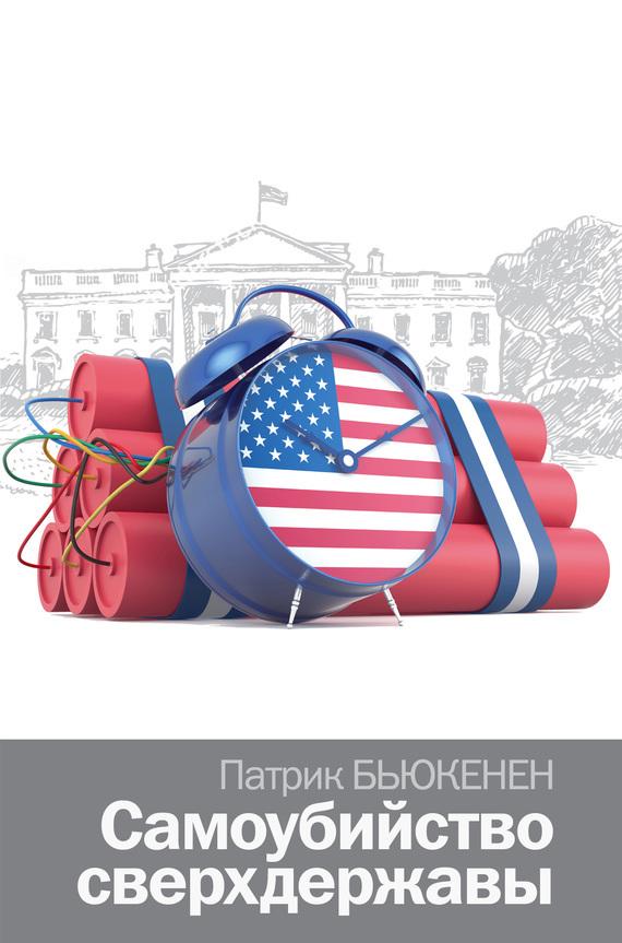 Патрик Бьюкенен Самоубийство сверхдержавы ISBN: 978-5-17-093238-2 дарья буданова нато и ес во внешней политике польши в 1989 2005 годах