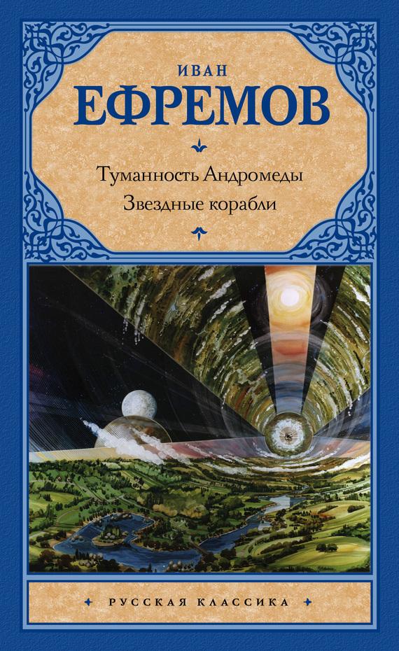 Иван Ефремов Туманность Андромеды. Звездные корабли (сборник) туманность андромеды час быка