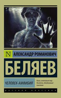 Беляев, Александр  - Человек-амфибия