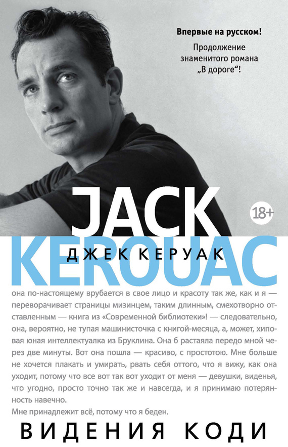 Обложка книги Видения Коди, автор Керуак, Джек