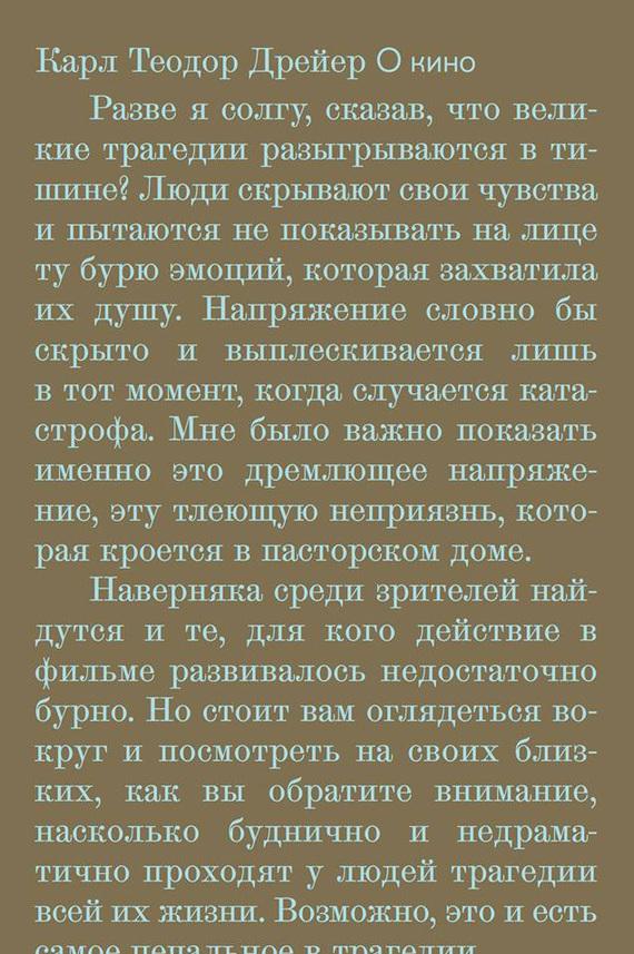 Карл Теодор Дрейер О кино. Статьи и интервью а митта кино между адом и раем