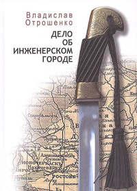 Отрошенко, Владислав  - Дело об инженерском городе (сборник)
