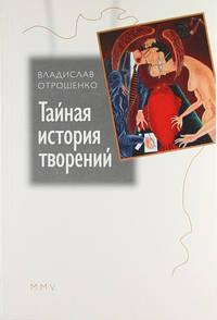Отрошенко, Владислав  - Тайная история творений (сборник)