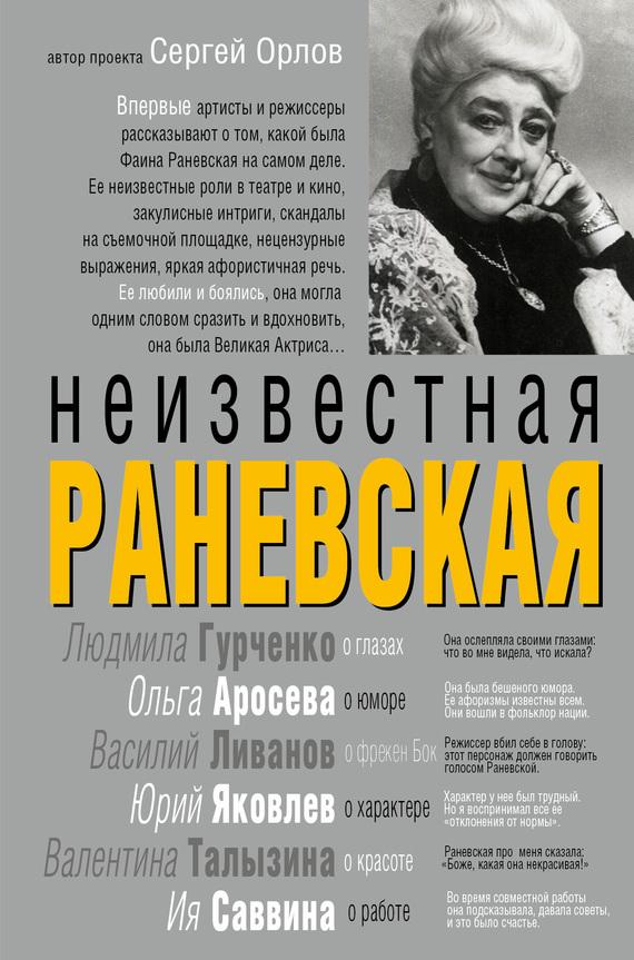 Отсутствует Неизвестная Раневская е в шипицова о ю ефимов иллюстрированная летопись жизни а с пушкина михайловское