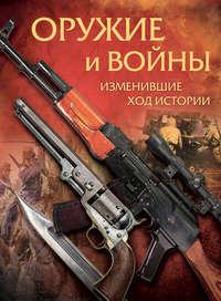 Макаров, А. В.  - Оружие и войны, изменившие ход истории
