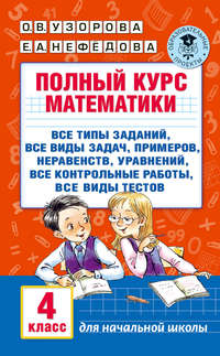 Узорова, О. В.  - Полный курс математики. 4 класс