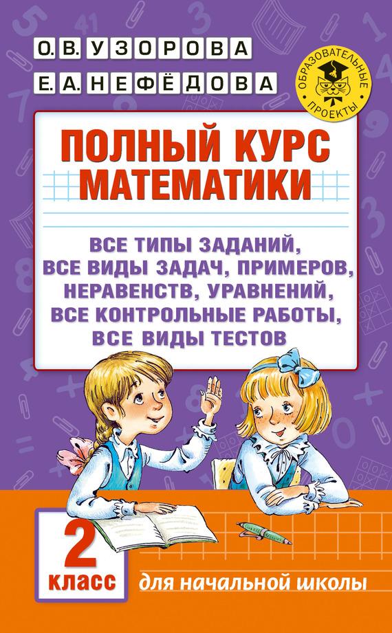 О. В. Узорова Полный курс математики. 2 класс