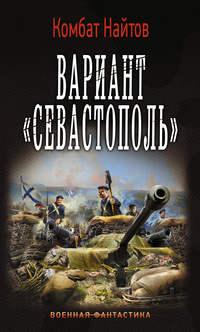 Найтов, Комбат  - Вариант «Севастополь»
