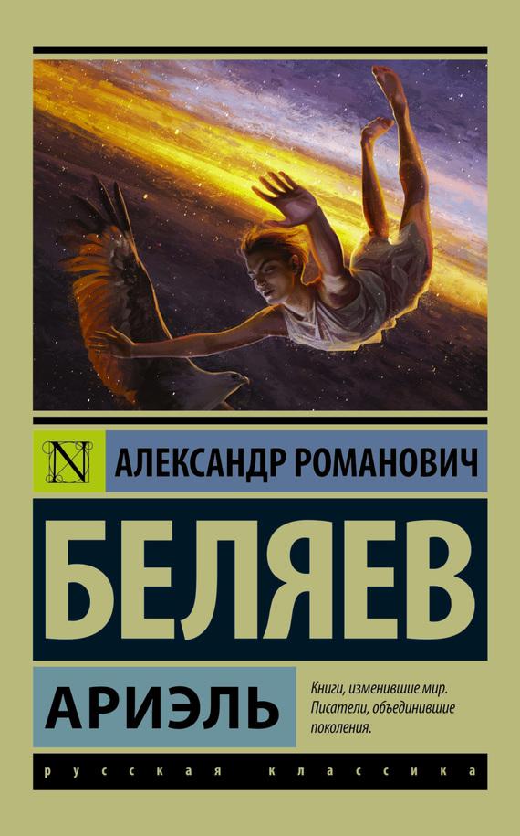 Обложка книги Ариэль, автор Беляев, Александр