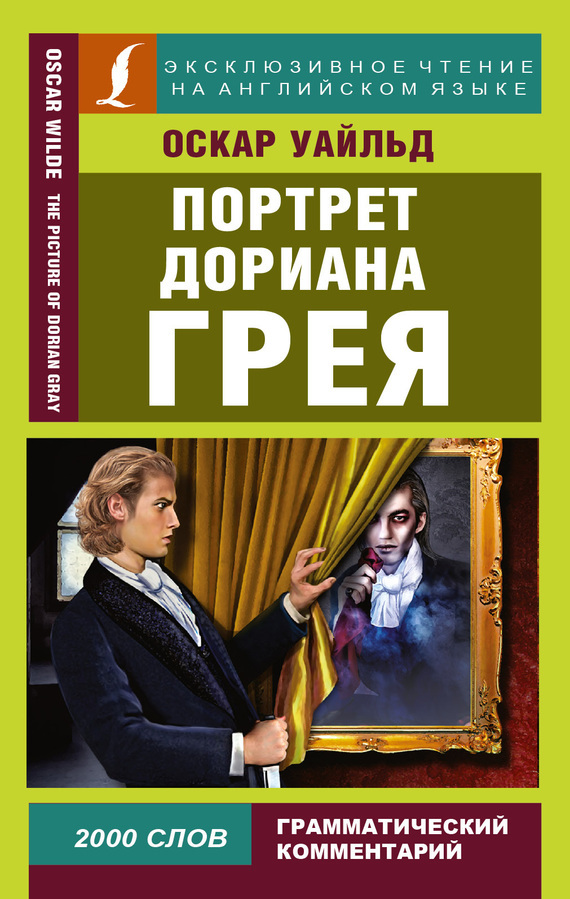 Оскар Уайльд Портрет Дориана Грея / The Picture of Dorian Gray уайлд оскар портрет дориана грея the picture of dorian gray