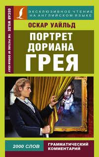 Уайльд, Оскар  - Портрет Дориана Грея / The Picture of Dorian Gray: Метод комментированного чтения