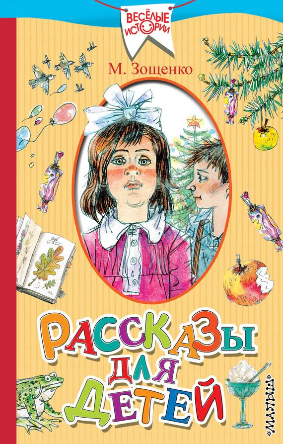 Михаил Зощенко Рассказы для детей ISBN: 978-5-17-098001-7 цена 2017