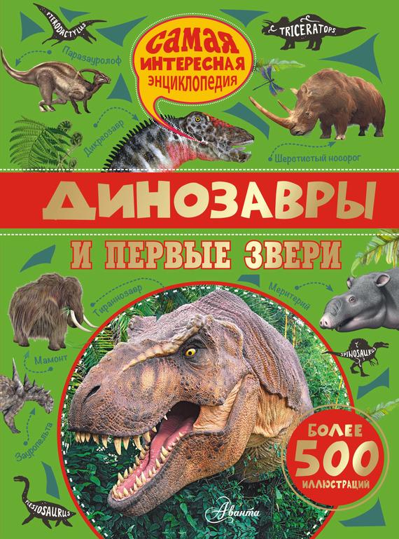 скляренко о а динозавры из пластилина Лоик Костёр Динозавры и первые звери