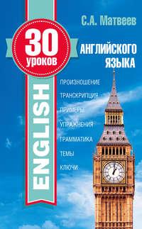 - 30 уроков английского языка