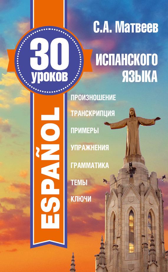 С. А. Матвеев 30 уроков испанского языка р а гонсалес полный курс испанского языка