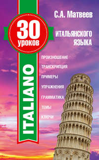 Матвеев, С. А.  - 30 уроков итальянского языка