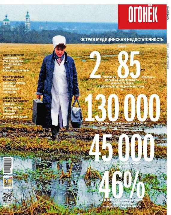 Обложка книги Огонёк 42-2016, автор Огонёк, Редакция журнала