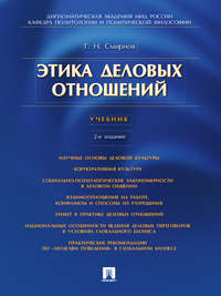 Смирнов, Геннадий Николаевич  - Этика деловых отношений. 2-е издание. Учебник