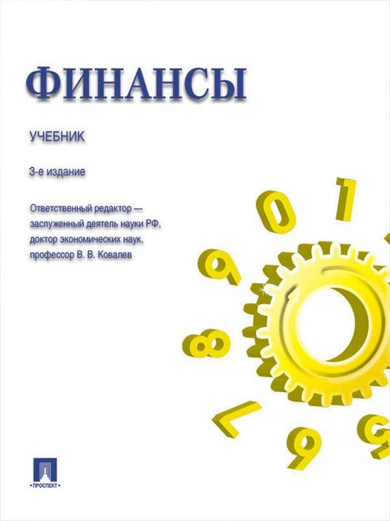 Отсутствует Финансы. 3-е издание. Учебник финансы учебник