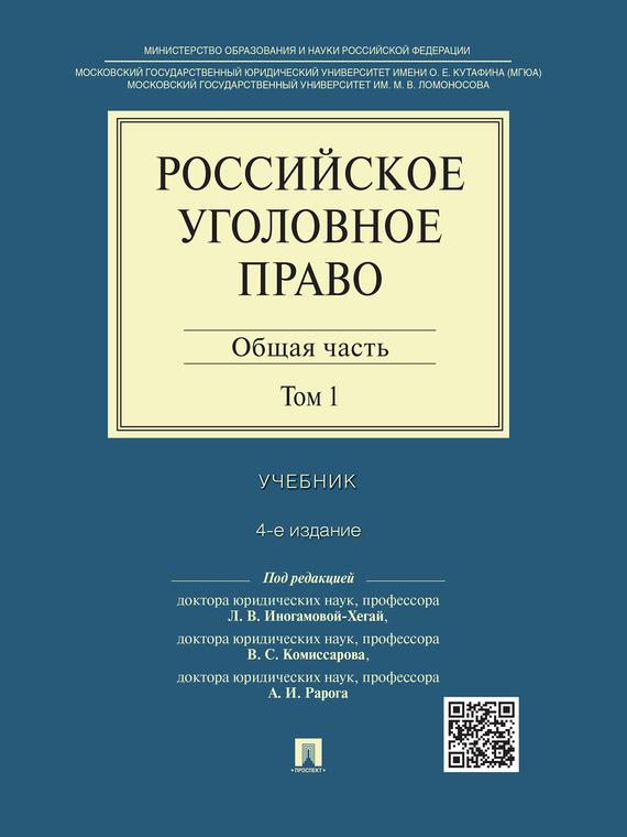 Скачать Российское уголовное право: в 2 т. Т. 1. Общая часть. 4-е издание. Учебник быстро