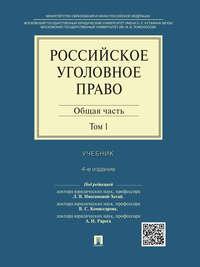 - Российское уголовное право: в 2 т. Т. 1. Общая часть. 4-е издание. Учебник