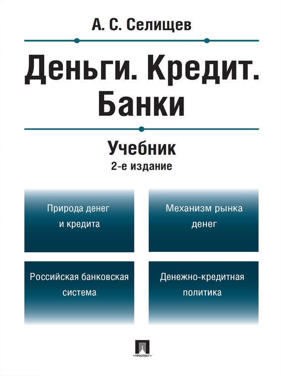 Александр Сергеевич Селищев Деньги. Кредит. Банки. 2-е издание. Учебник