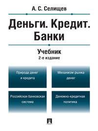 Селищев, Александр Сергеевич  - Деньги. Кредит. Банки. 2-е издание. Учебник
