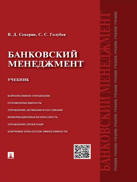 Владимир Дмитриевич Секерин Банковский менеджмент. Учебник звонова е ред организация деятельности центрального банка учебник