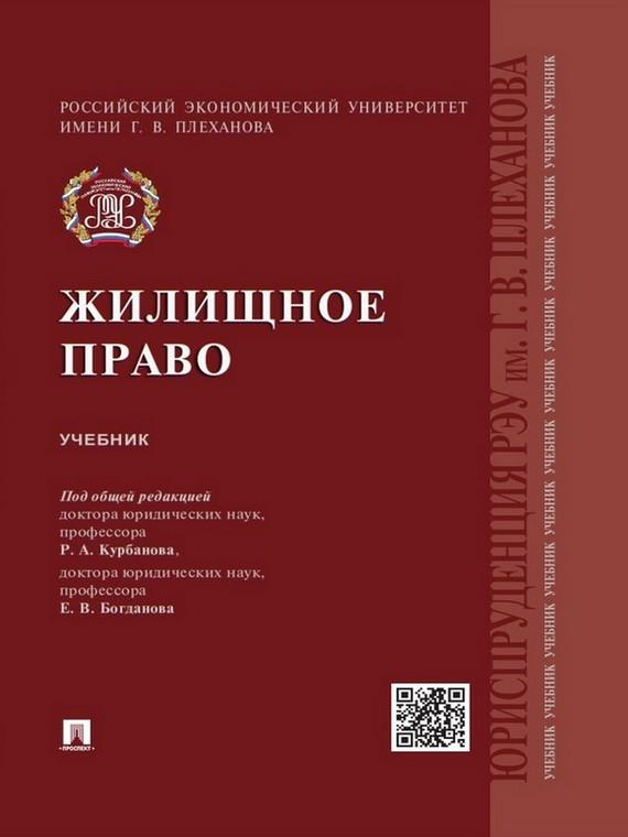 Коллектив авторов Жилищное право. Учебник жилищное право учебник