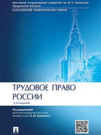 - Трудовое право России. 3-е издание. Учебник