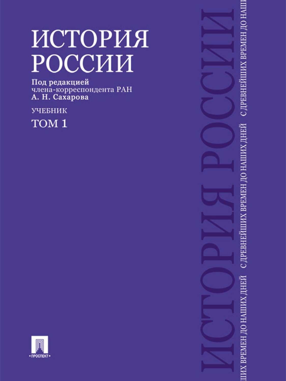 Учебник онлайн сахаров история россии