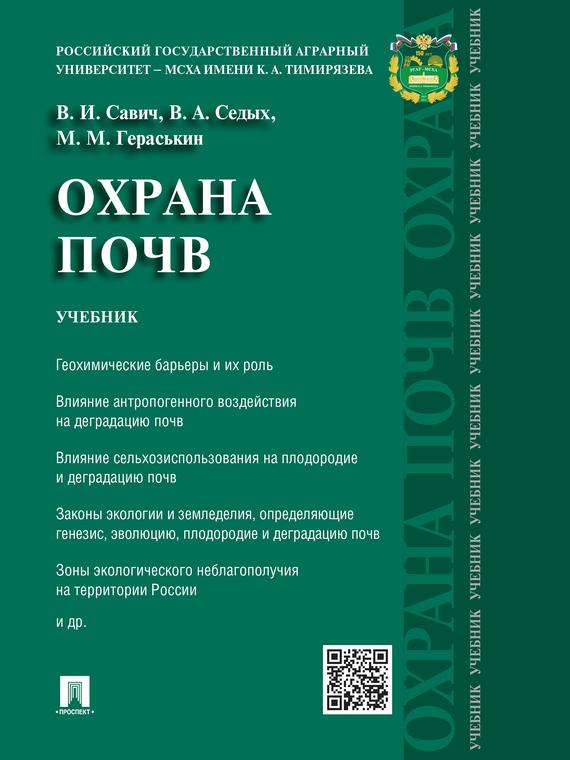 Виталий Игоревич Савич бесплатно