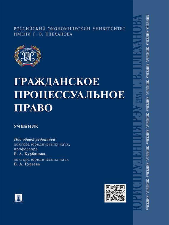 Коллектив авторов Гражданское процессуальное право. Учебник